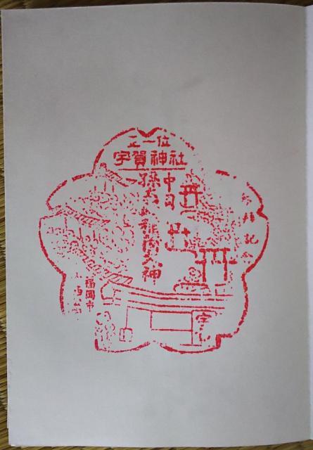 光雲神社の近くの神社お寺|中司孫太郎稲荷神社