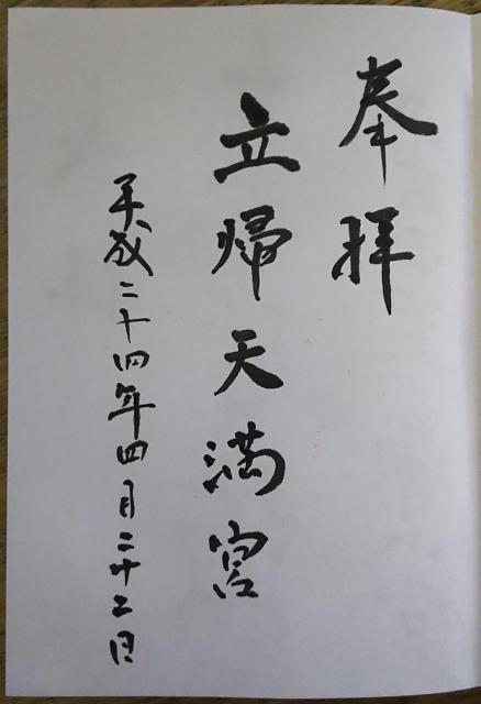 光雲神社の近くの神社お寺|立帰天満宮