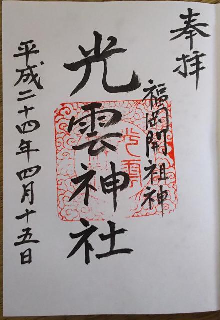 光雲神社の御朱印