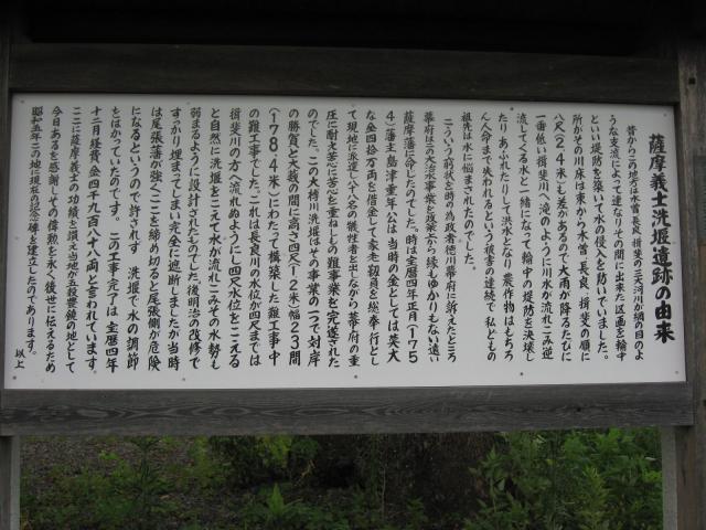 岐阜県薩摩堰治水神社の写真