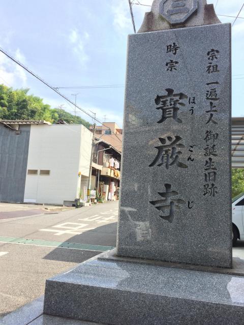 愛媛県宝厳寺の建物その他