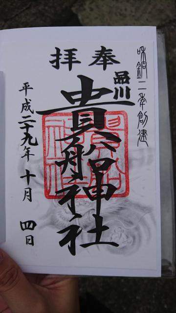 東京都貴船神社の本殿