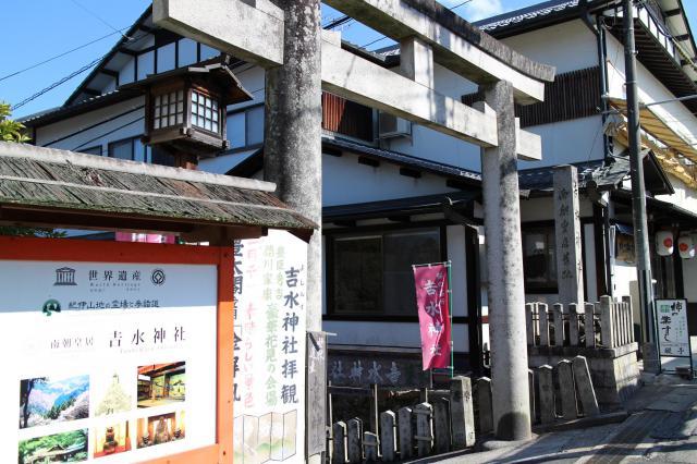 奈良県吉水神社の本殿