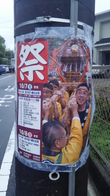 神奈川県八幡社のお祭り