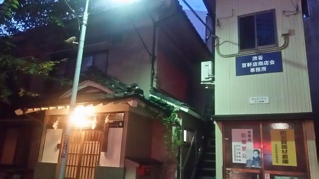 千代田稲荷神社(東京都渋谷駅) - その他建物の写真