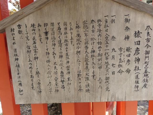 奈良県猿田彦神社 (道祖神社)の歴史