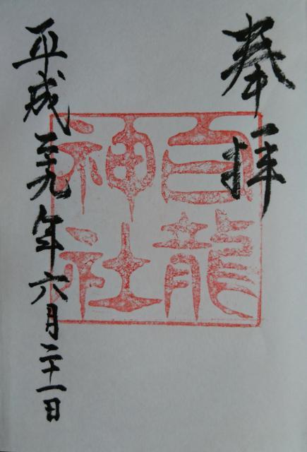 愛知県白龍神社の御朱印