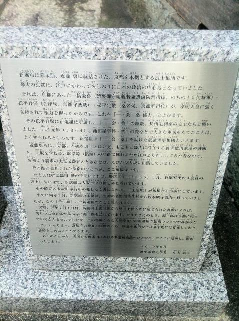 大阪府萬福寺の歴史