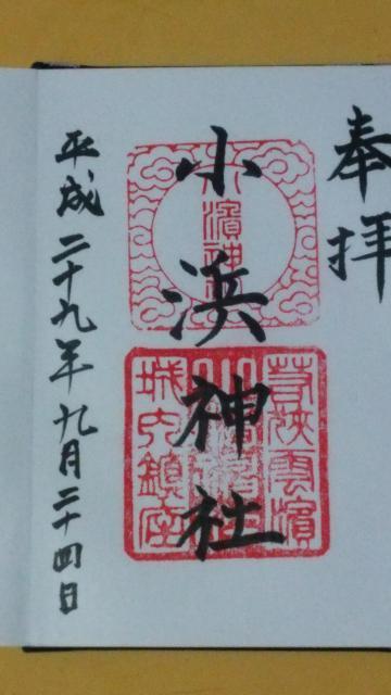 福井県小浜神社の御朱印