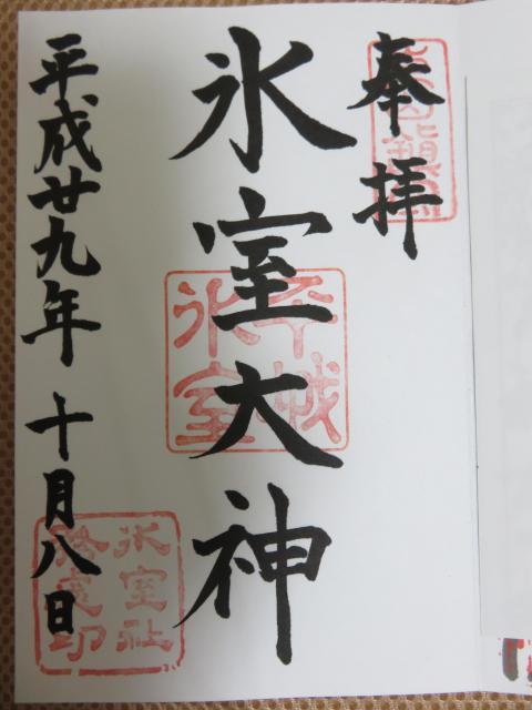 奈良県氷室神社の御朱印