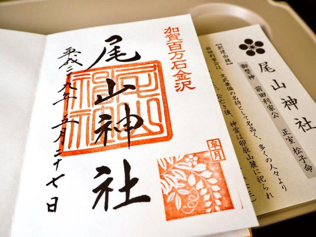 石川県尾山神社の本殿