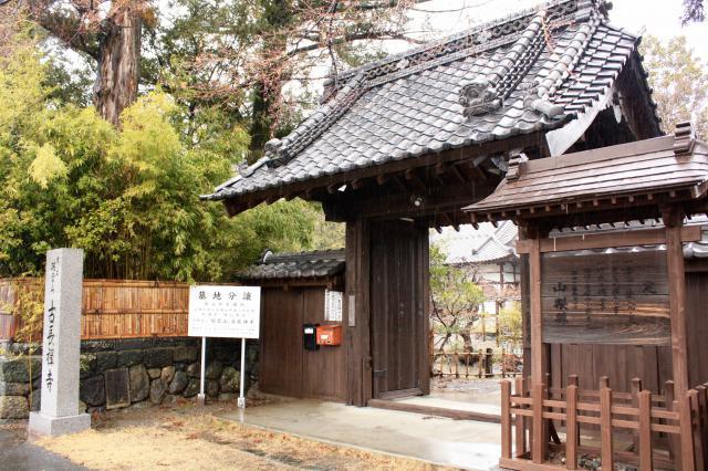 古長禅寺の山門