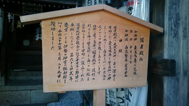 京都府冠者殿社の歴史