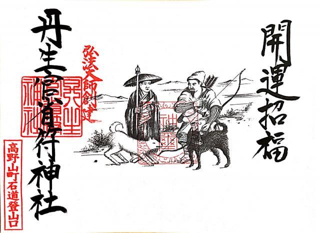 和歌山県丹生官省符神社の御朱印