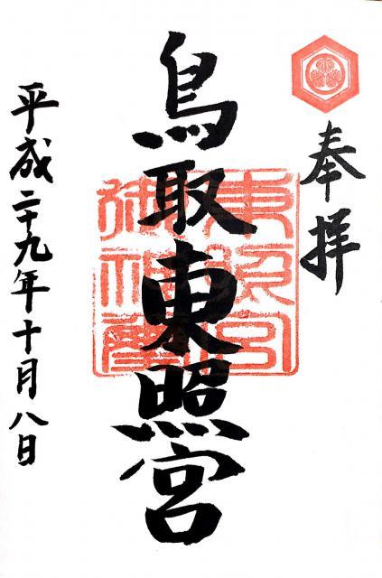 鳥取県鳥取東照宮(樗谿神社)の御朱印