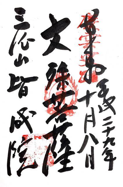 鳥取県三佛寺の御朱印