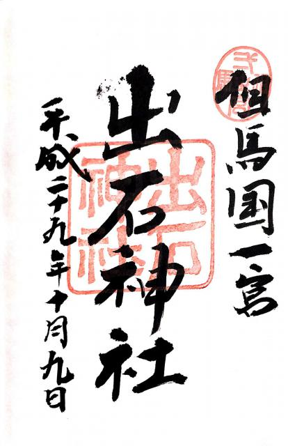 出石神社の御朱印