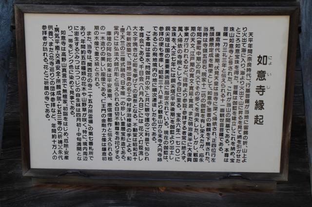 如意寺の歴史