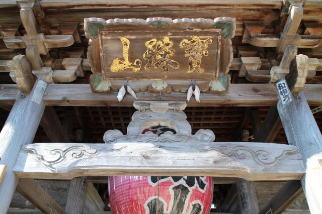 如意寺の建物その他