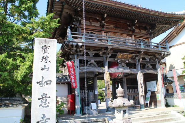 如意寺の山門