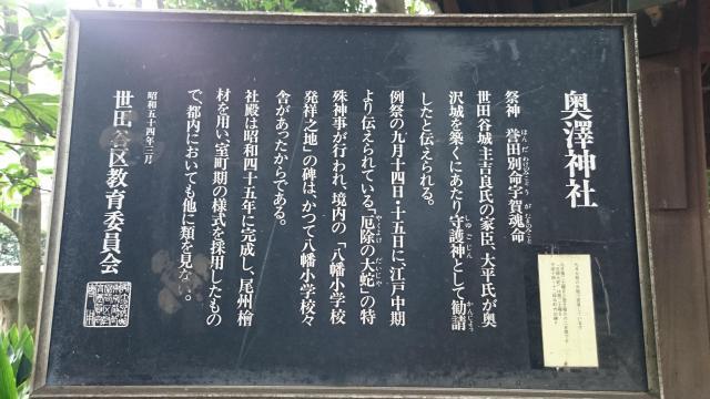 熊野神社の近くの神社お寺 奥澤神社
