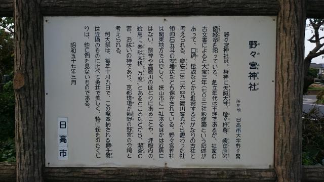 埼玉県野々宮神社の歴史