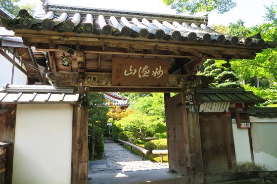 京都府華厳寺(鈴虫寺)の山門