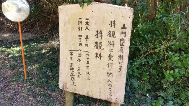 千葉県常楽山萬徳寺の建物その他