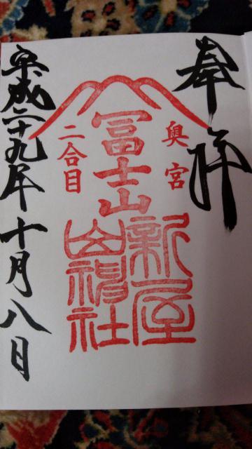 山神社の御朱印