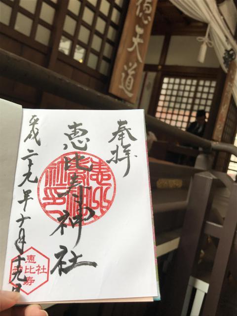 恵比寿神社の御朱印