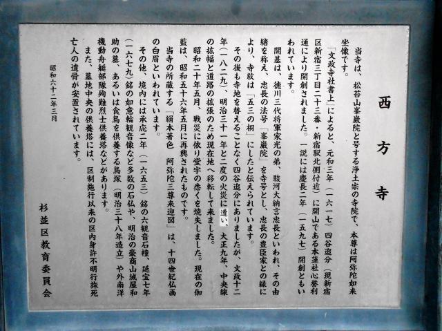 西方寺の歴史