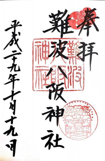 大阪府難波八坂神社の本殿
