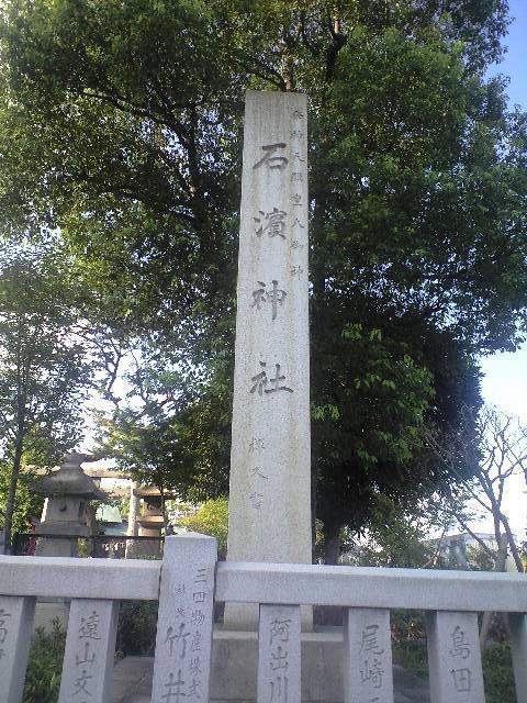 砂尾山橋場寺不動院 橋場不動尊の近くの神社お寺|石浜神社