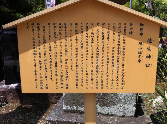 埴生神社の歴史