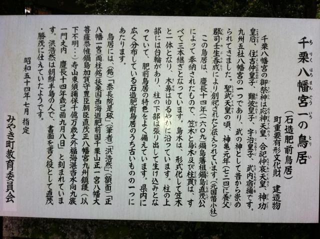 千栗八幡宮の歴史
