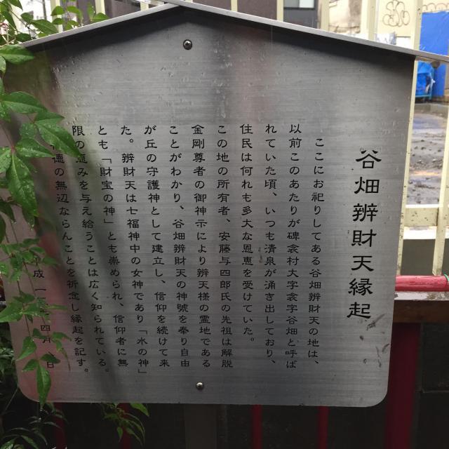 熊野神社の近くの神社お寺 谷畑弁財天