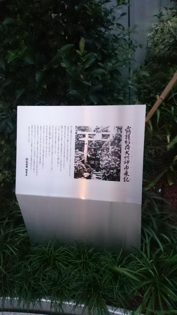 東京都靍護稲荷神社の歴史