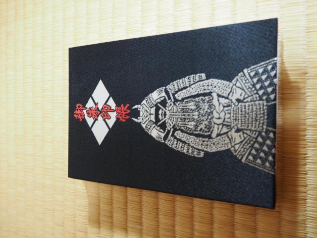 武田神社のご朱印帳(山梨県甲府駅)