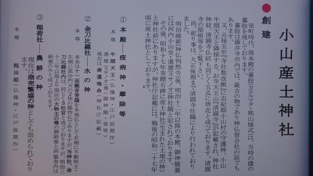 大阪府小山産土神社の歴史