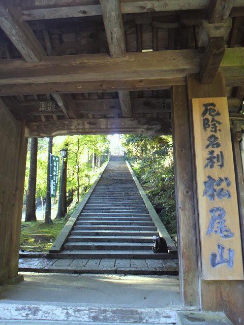 松尾寺の山門