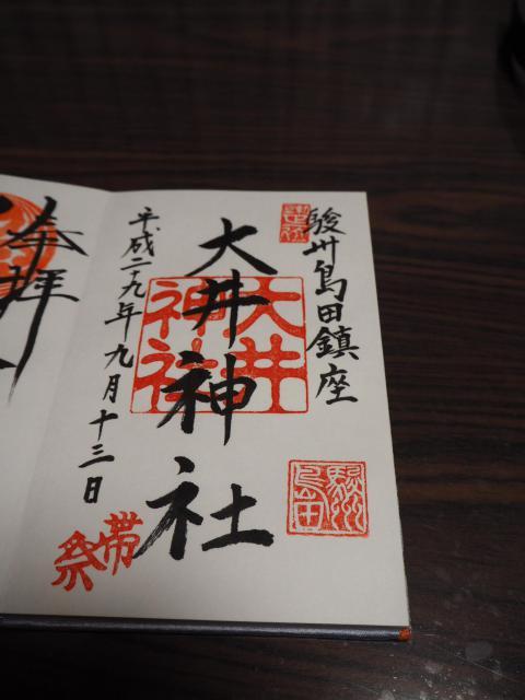 大井神社の御朱印
