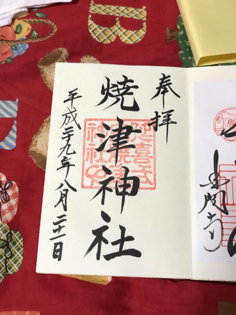 焼津神社の御朱印