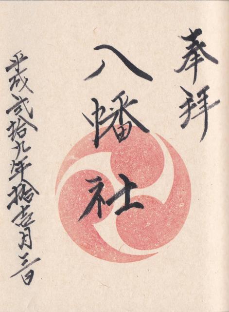 神奈川県八幡社の御朱印