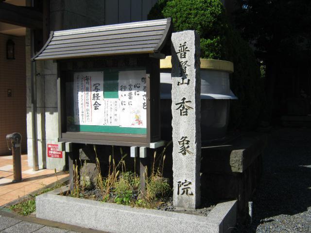 香象院(神奈川県)