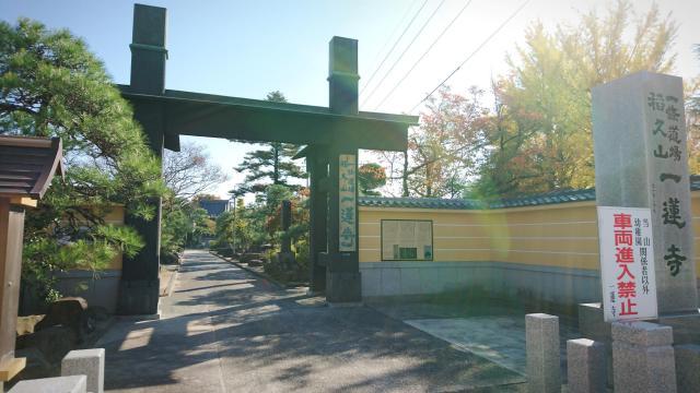 山梨県一蓮寺の山門