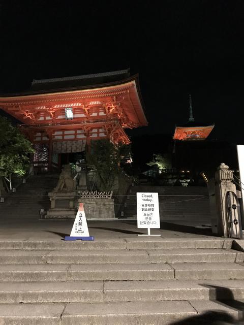 京都府清水寺の山門