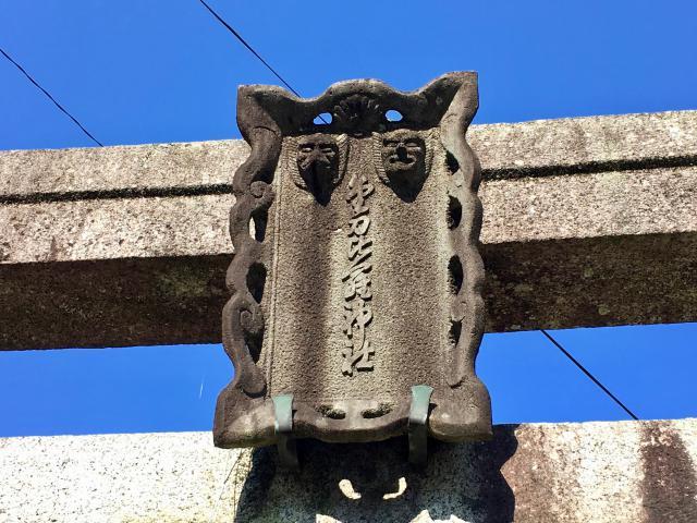 兵庫県金刀比羅神社の本殿