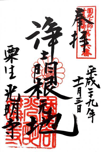 京都府光明寺の御朱印