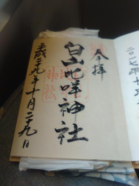 石川県白山比咩神社の本殿
