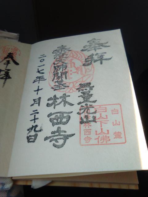 石川県林西寺の本殿